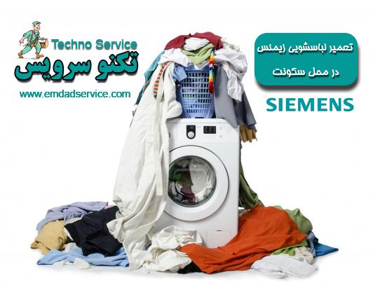 تعمیر لباسشویی زیمنس