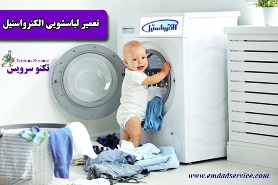 تعمیر لباسشویی الکترواستیل