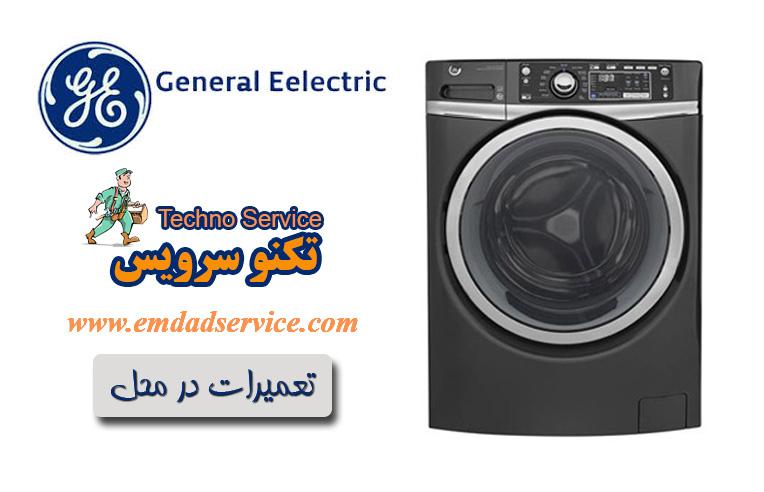 تعمیر لباسشویی جنرال الکتریک