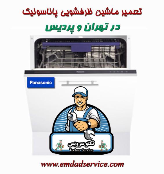 تعمیر ماشین ظرفشویی پاناسونیک