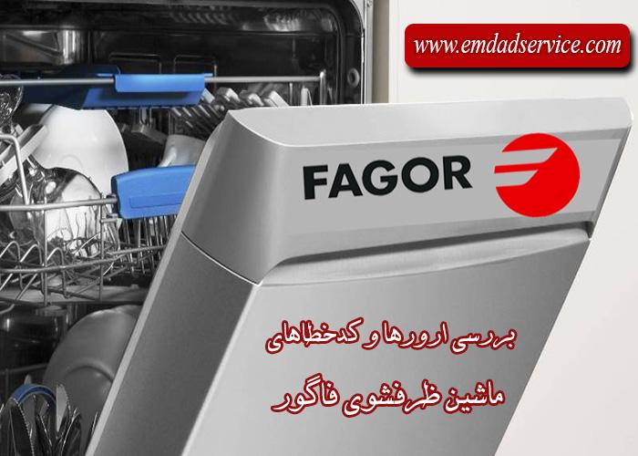 ارور ماشین ظرفشویی فاگور