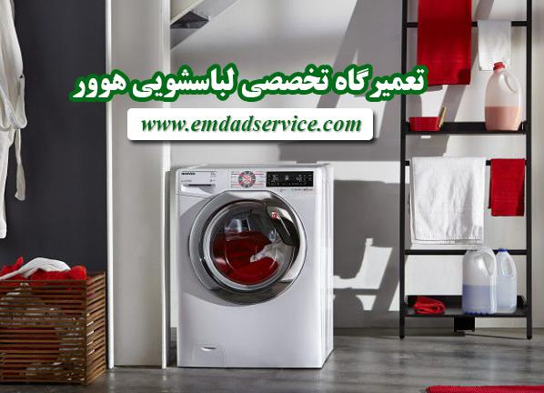 تعمیر لباسشویی هوور