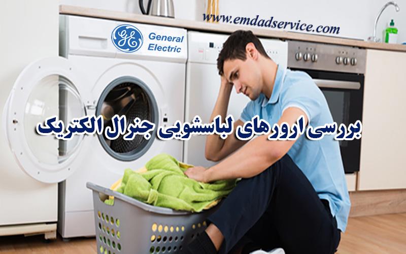 ارور لباسشویی جنرال الکتریک
